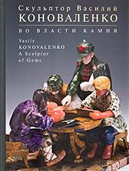 """Vasily Konovalenko: A Sculptor of Gems"""