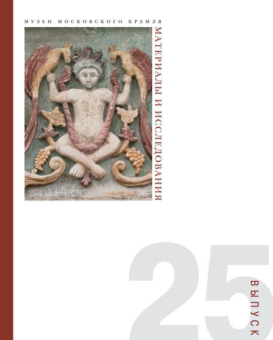 МАТЕРИАЛЫ И ИССЛЕДОВАНИЯ.  ВЫПУСК 25