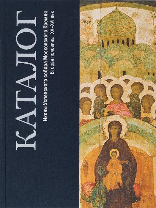 Иконы Успенского собора Московского Кремля. Вторая половина XV-XVI век