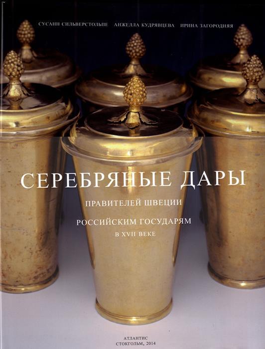 Серебряные дары правителей Швеции российским государям в XVII веке