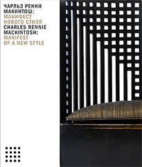 Charles Rennie Mackintosh: Manifest of the New Style