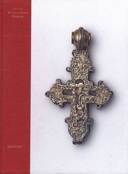 Древнерусская мелкая пластика. Наперсные кресты, иконы и панагии XII-XV веков