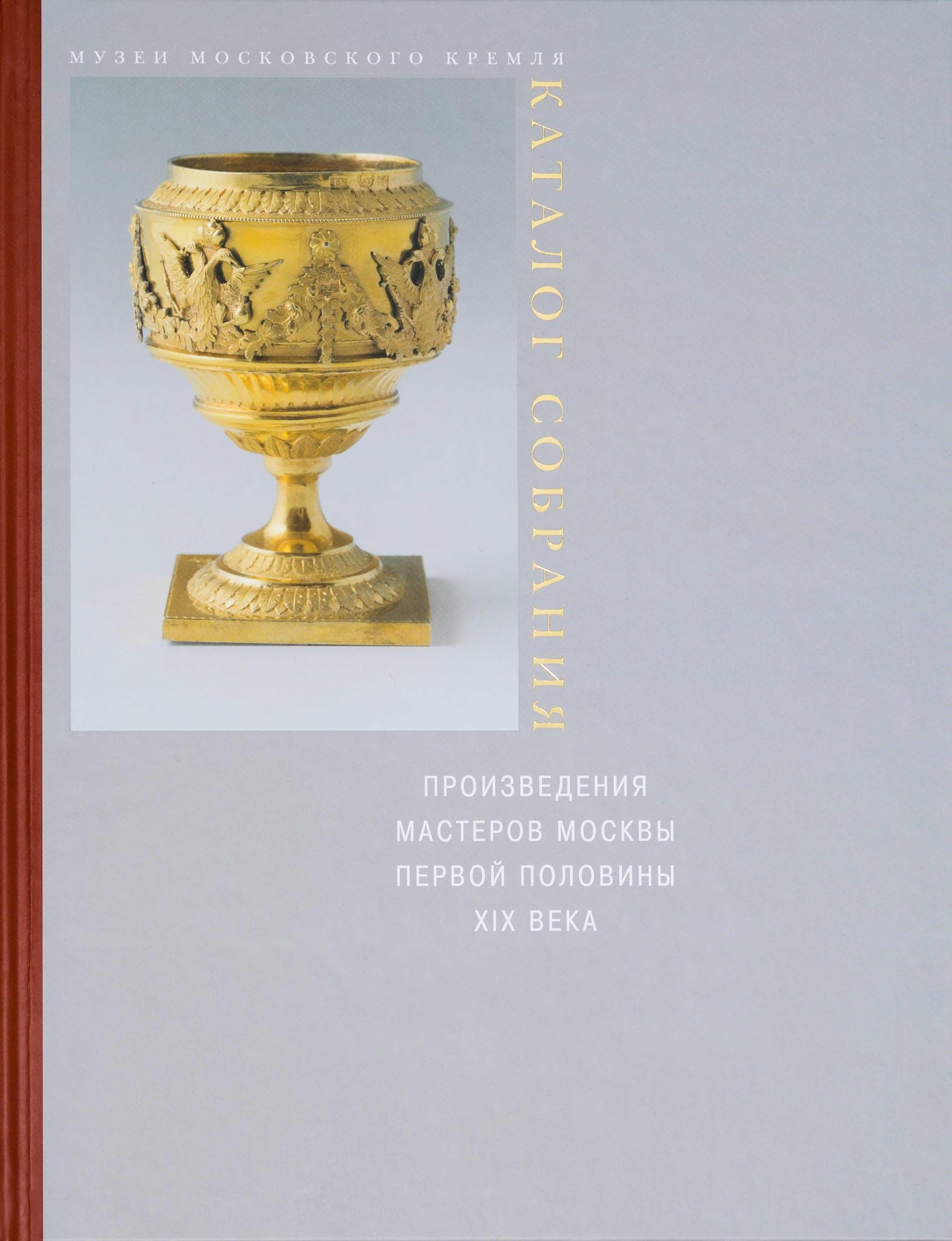Произведения мастеров Москвы первой половины XIX века