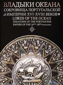 Владыки океана. Сокровища Португальской империи XVI–XVIII вв.