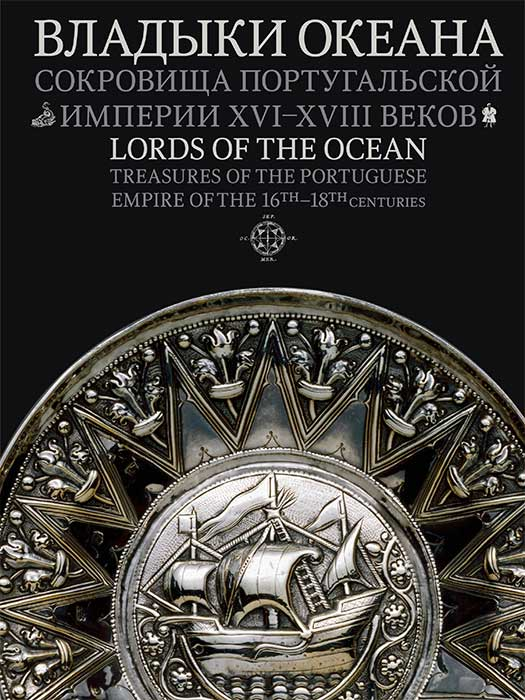Lords of the Ocean. Treasures of the Portuguese Empire of the 16th-18th centuries