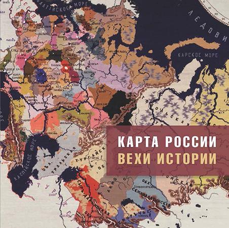 Карта России. Вехи истории