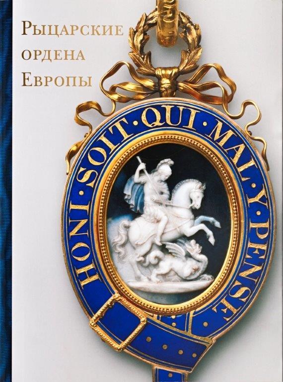 Рыцарские ордена Европы