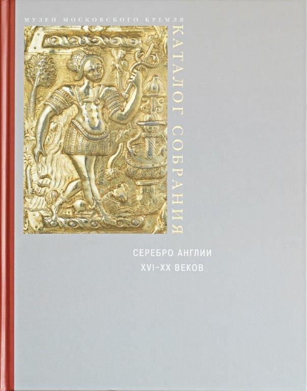 Серебро Англии XVI–XX веков
