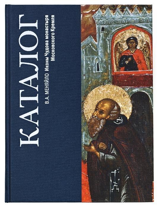 Иконы Чудова монастыря Московского Кремля