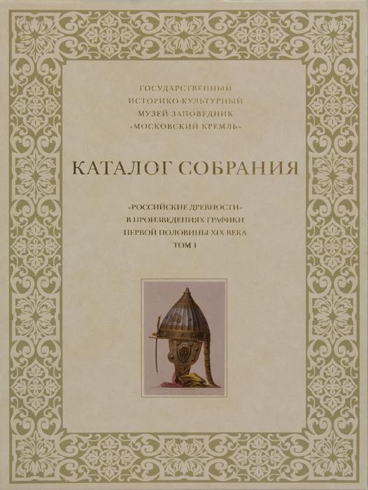 «Российские древности» в произведениях графики первой половины XIX века. Том 1