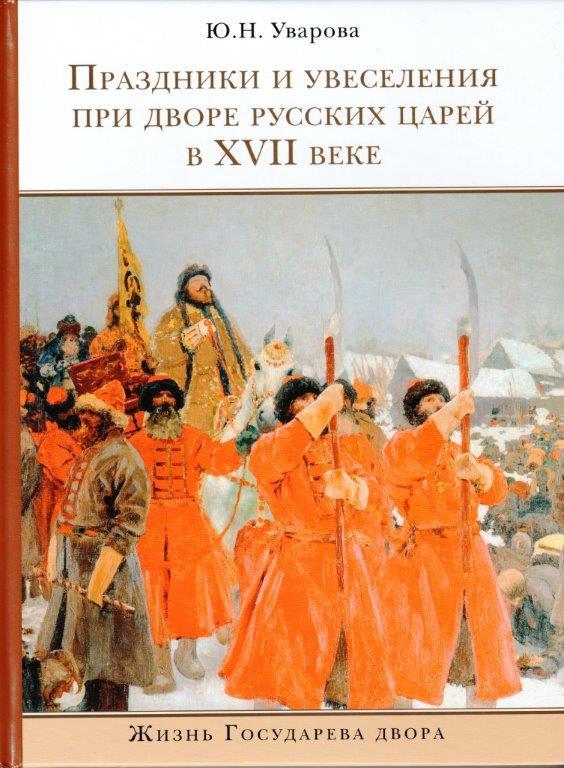 Праздники и увеселения при дворе русских царей в XVII веке