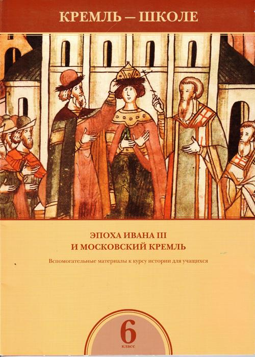 Эпоха Ивана III и Московский Кремль
