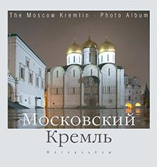 The Moscow Kremlin. Photo Album