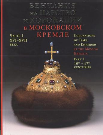 Coronations of Tsars and Emperors at the Moscow Kremlin. Part I. The XVIth—XVIIth centuries