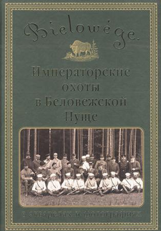 Императорские охоты в Беловежской Пуще в акварелях и фотографиях