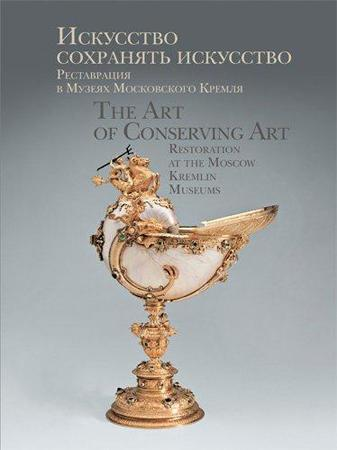 THE ART OF CONSERVING ART. RESTORATION AT THE MOSCOW KREMLIN MUSEUMS