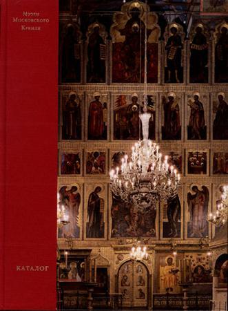 Успенский собор Московского Кремля. Иконостасы