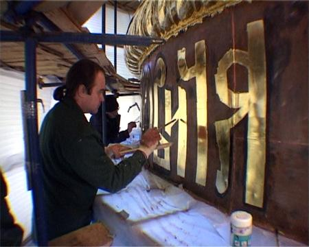 Contouring of the drum's gilded inscription
