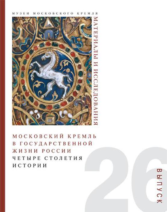 Материалы и исследования. Выпуск 26