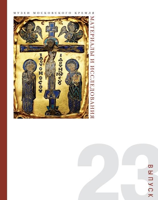 Материалы и исследования. Выпуск 23