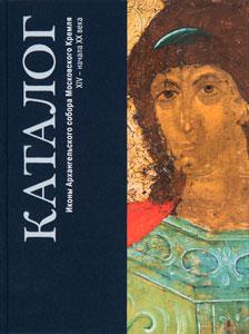 Иконы Архангельского собора Московского Кремля XIV – начала XX века