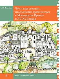 Что и как строили итальянские архитекторы в Московском Кремле в XV-XVI веках. Книга для семейного чтения