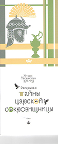 Брошюра-квест «Раскрывая тайны царской сокровищницы»