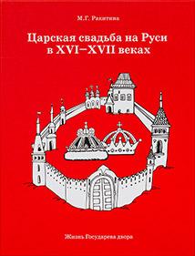 Царская свадьба на Руси XVI – XVII веков