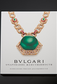 BVLGARI. Tribute to Femininity. Magnificent Roman Jewels
