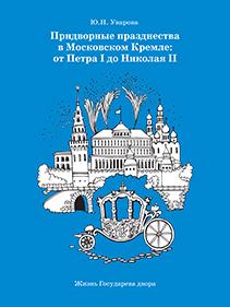 Придворные празднества в Московском Кремле. От Петра I до Николая II