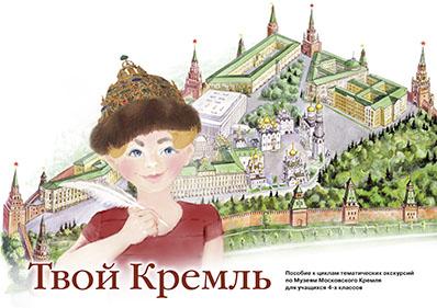 Твой Кремль: Пособие к циклам тематических экскурсий по Музеям Московского Кремля для учащихся 4-х классов