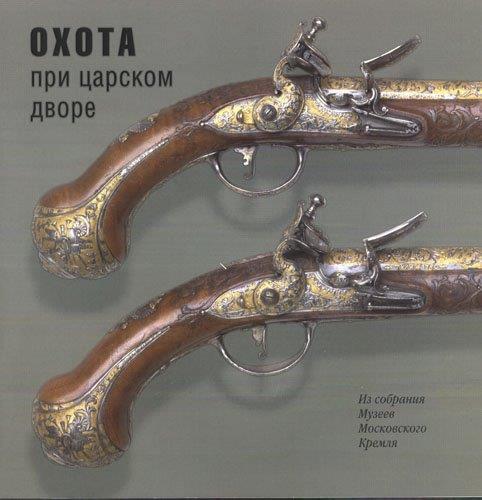 Охота при царском дворе. Из собрания Музеев Московского Кремля
