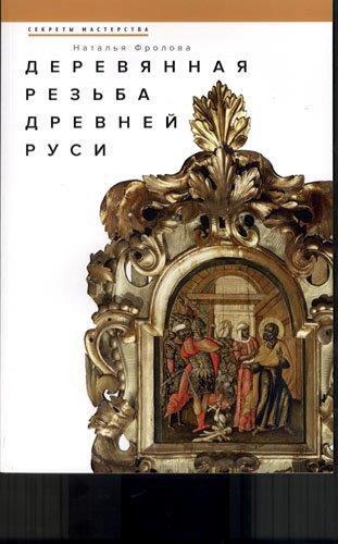 Деревянная резьба Древней Руси