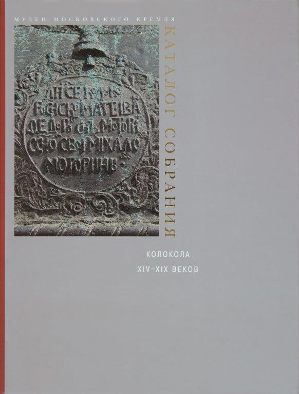 Колокола XIV–XIX веков