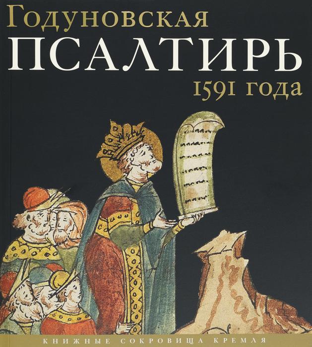 Годуновская Псалтирь 1591 года