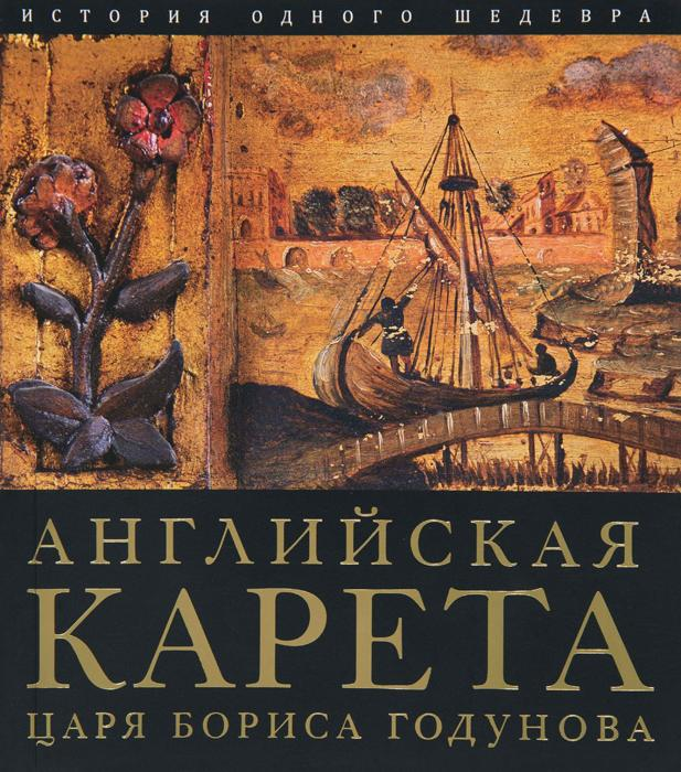 Английская карета царя Бориса Годунова