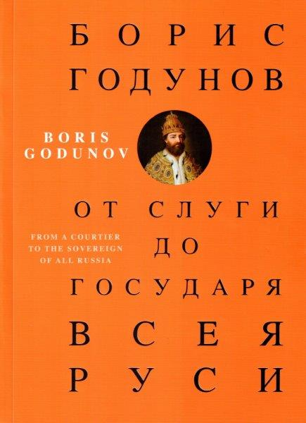 Boris Godunov. From a Courtier to the Sovereign of All Russia