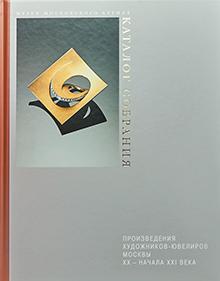 Произведения художников-ювелиров Москвы XX – начала XXI века