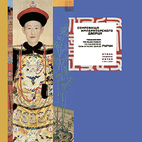 Treasures from the Palace Museum: The Flourishing of China in the 18th Century