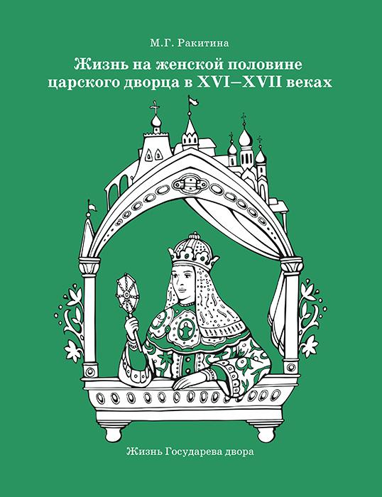 Жизнь на женской половине царского дворца в XVI–XVII вв.