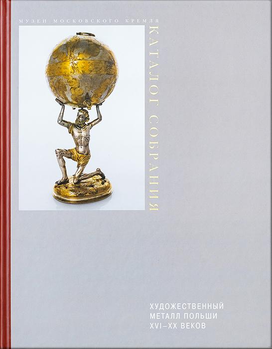 Художественный металл Польши XVI–XX веков