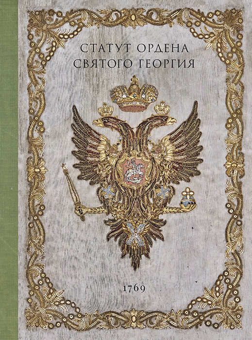 Статут Военного ордена Святого Великомученика и Победоносца Георгия 1769 года из собрания Музеев Московского Кремля