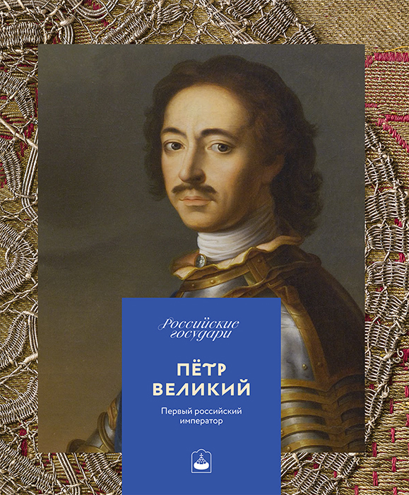 Петр Великий. Первый российский император
