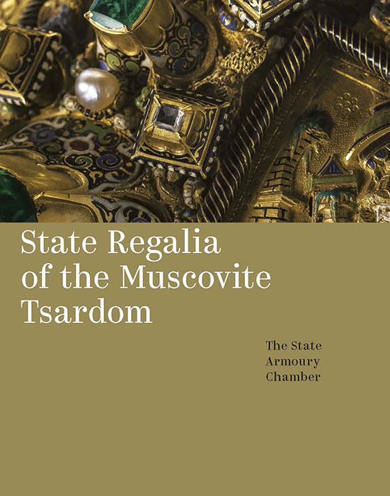 State Regalia of the Muscovite Tsardom