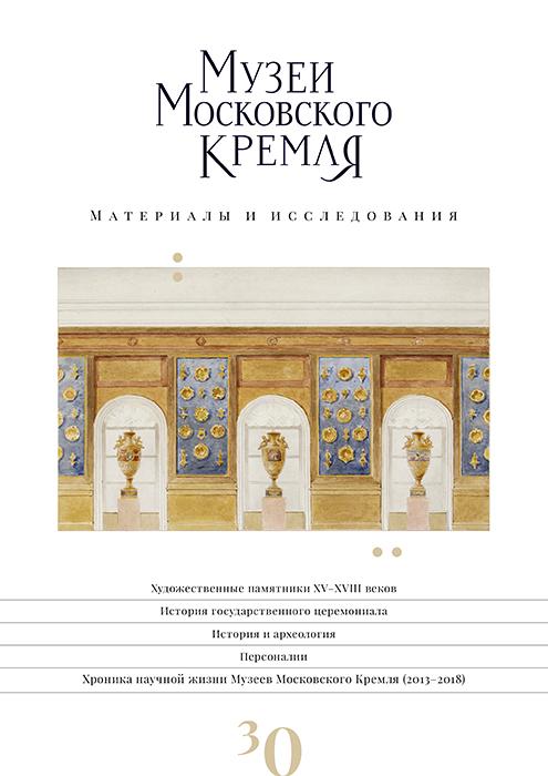 Материалы и исследования. 30