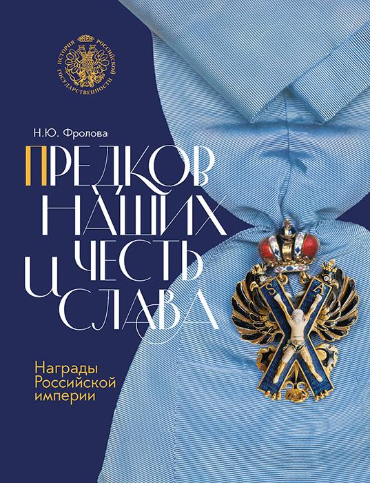 Предков наших честь и слава. Награды российской империи