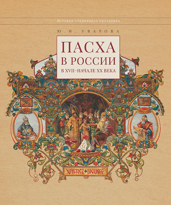 Празднование Пасхи в России в XVII– начале XX века: традиции, церемонии, подарки