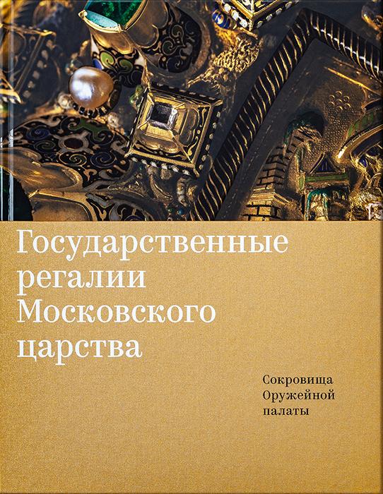 Государственные регалии Московского царства