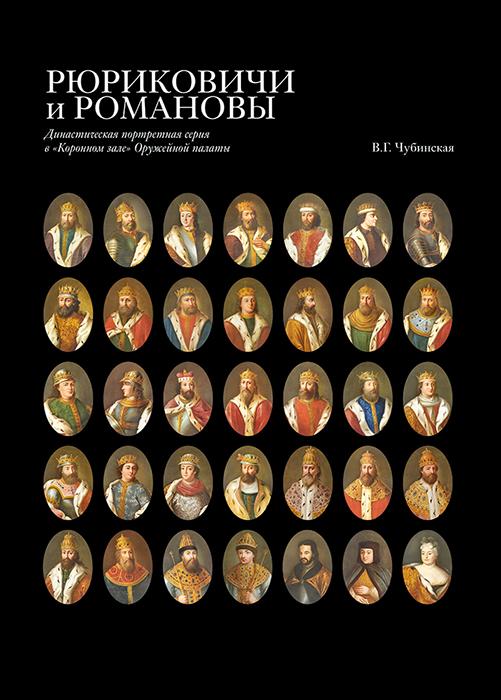 Рюриковичи и Романовы. Династическая портретная серия в «Коронном зале» Оружейной палаты