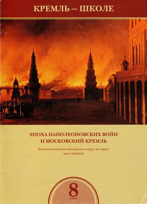 Эпоха наполеоновских войн и Московский Кремль